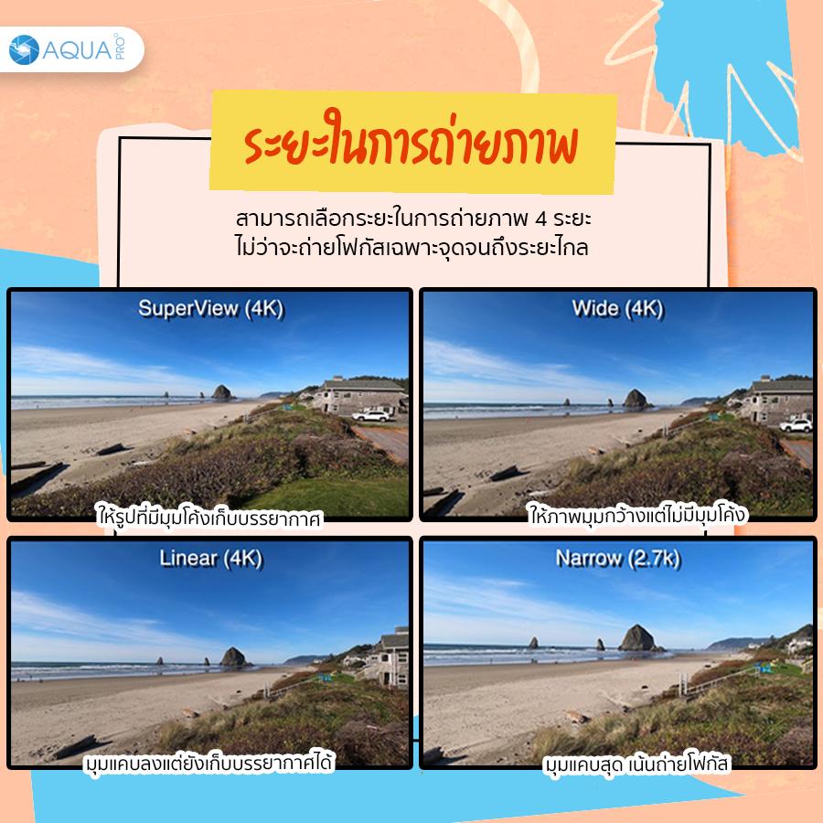 GoPro 9 ถ่ายรูป ระยะในการถ่าย
