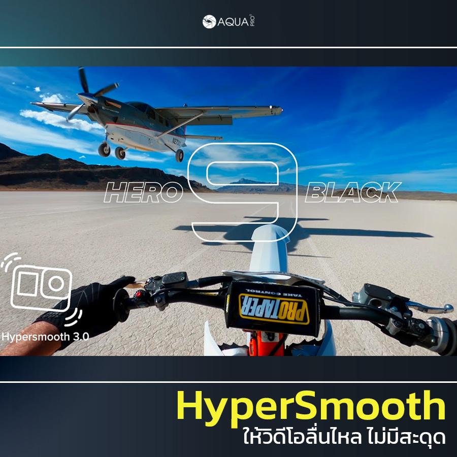 ตั้งค่า GoPro 9 hypersmooth