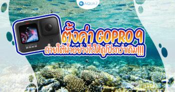 ตั้งค่า GoPro 9 ถ่ายใต้น้ำอย่างไรให้ดูโปรกว่าเดิม!!!