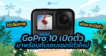 GoPro 10 เปิดตัว มาพร้อมกับเซนเซอร์ตัวใหม่ พร้อมราคาเปิดตัว!!!