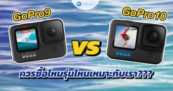 GoPro 9 vs 10 ควรซื้อไหม? รุ่นไหนเหมาะกับเรา วันนี้จะมาช่วยตอบ!!!