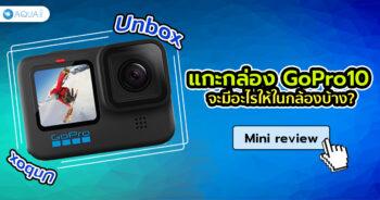 แกะกล่อง GoPro 10 จะมีอะไรให้ในกล้องบ้าง? (มินิรีวิว!!!)